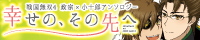 戦国無双4 伊達政宗×片倉小十郎アンソロジー「幸せの、その先へ」バナー